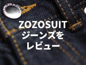 ZOZOSUITで頼んだジーンズをしばらく履いたのでレビュー