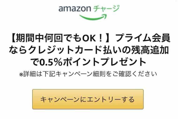 Kyash Amazonギフト券