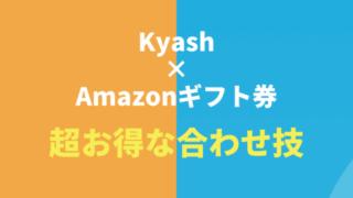 KyashとAmazonギフト券の超お得な合わせ技
