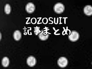 ZOZOSUITについての記事まとめ【一覧】