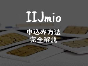 【格安SIM】IIJmioの申込み方法がわかる!【完全解説】
