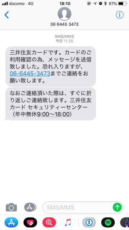 三井住友カード 不正利用
