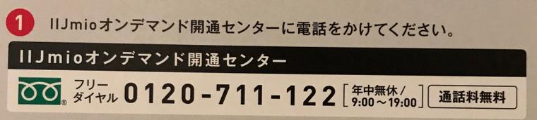 IIJmio_電話番号