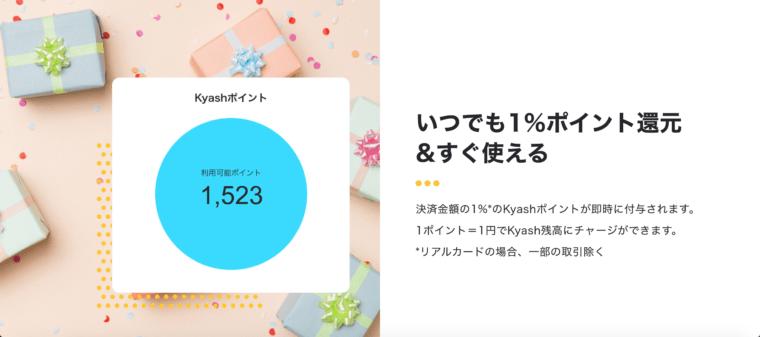 Kyash 1% ポイント還元