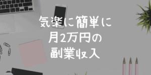 月2万円の副業収入を得る方法!【簡単!気楽にお小遣い】