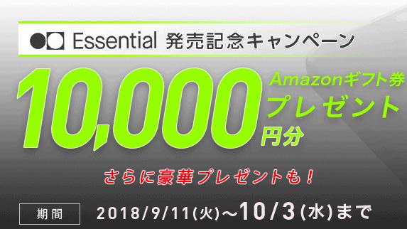 Essential Phone 10000円