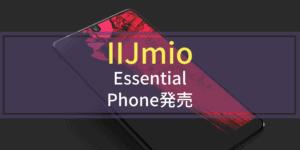 IIJmioからEssential Phone PH-1が発売!