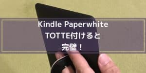 Kindle PaperwhiteにTOTTEを付けると完璧!
