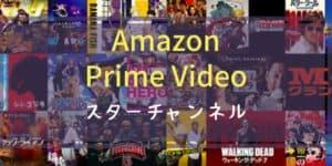 【スターチャンネルEX】徹底解説!【Amazonプライム・ビデオ・チャンネル】