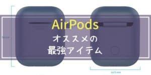 AirPodsユーザー全てにオススメしたい最強アイテム【必需品】