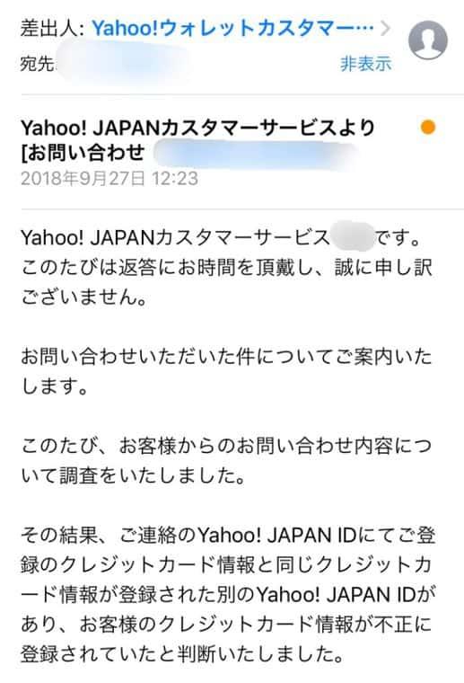 YahooJAPAN不正利用メール
