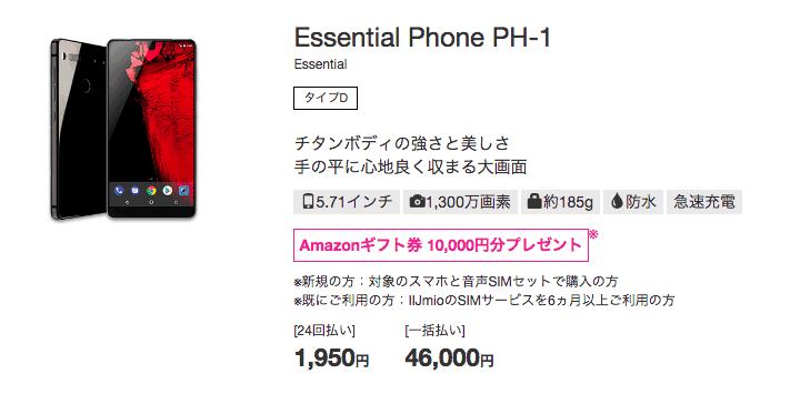 IIJmio Essential Phone