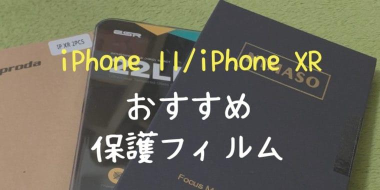 iPhone11 : iPhone XR おすすめ保護フィルム