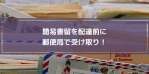 書留郵便を【配達前】に郵便局で受け取りました!