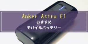 おすすめモバイルバッテリー【Anker Astro E1】レビュー