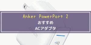 おすすめACアダプタ【Anker PowerPort 2】
