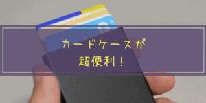 【BLUE SINCERE】カードケースが超便利!財布を持たずにキャッシュレス化!クレジットカード入れに最適!