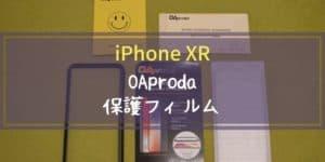 【iPhone XR】OAproda 全面保護フィルム【レビュー】
