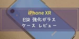 【iPhone XR】おすすめケース【ESR 強化ガラスケース】レビュー