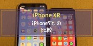 【iPhone XR】iPhone7から換えてわかった優れた点