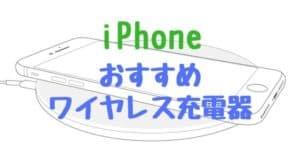 iPhone11シリーズ・XR・XS・SEに!ワイヤレス充電器おすすめランキング