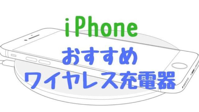 iPhone11 ワイヤレス充電器