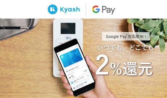 Kyash-Google Pay