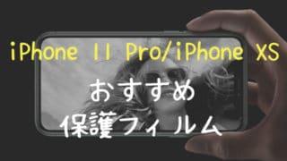 iPhone11 Pro / iPhone XS おすすめ保護フィルム
