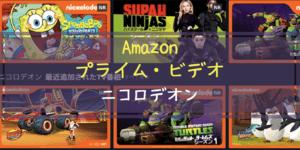 【ニコロデオン】徹底解説!【Amazonプライム・ビデオ・チャンネル】