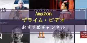 【Amazonプライム・ビデオ】の【チャンネル】は超おすすめ!