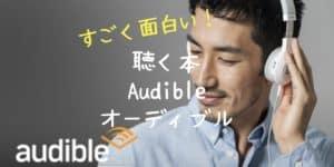 すごく面白い!聴く本【Audible(オーディブル)】レビュー