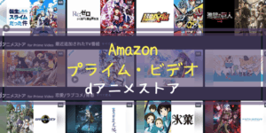 【dアニメストア for prime video】徹底解説!【Amazonプライム・ビデオ・チャンネル】