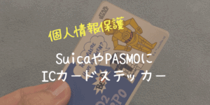 SuicaやPASMOに!ステッカーを貼って個人情報を隠す【プライバシー保護シール】