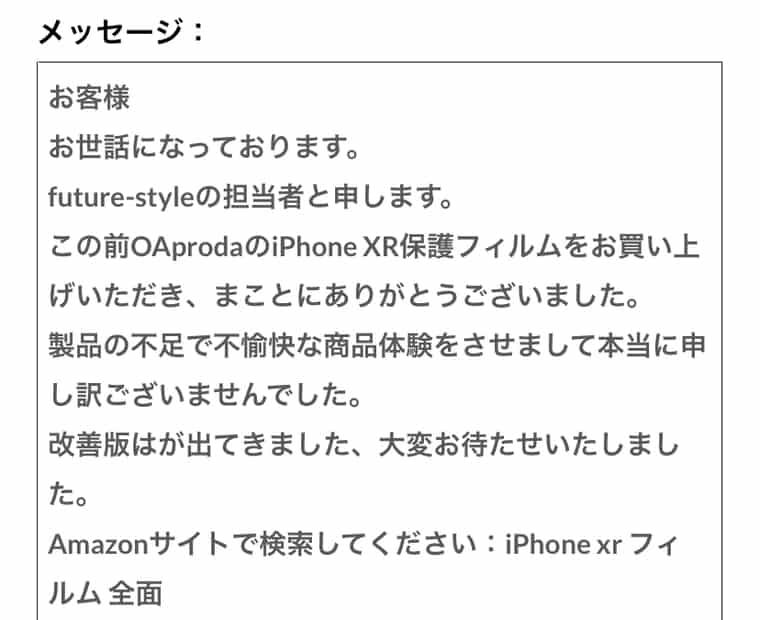 future-styleメール