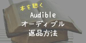 Audible(オーディブル)の返品方法【1コインで複数の本を聴く方法】