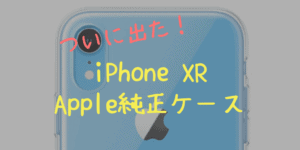 Apple純正iPhone XR用クリアケースが出たよ!