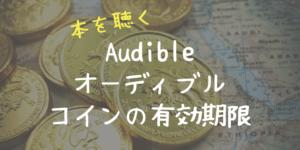 Audible(オーディブル)のコインには有効期限があります