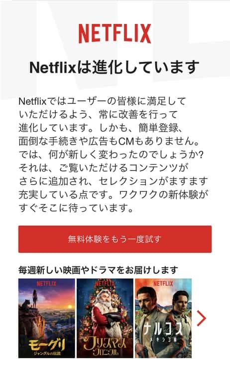 Netflixメール