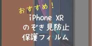 iPhone XR用【のぞき見防止】保護フィルム【おすすめ3種類厳選】
