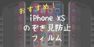 iPhone XS用【のぞき見防止】保護フィルム【おすすめランキング】