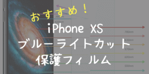 iPhone XS用【ブルーライトカット】保護フィルム【おすすめランキング】