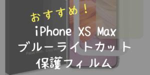 iPhone XS Max用【ブルーライトカット】保護フィルム【おすすめランキング】