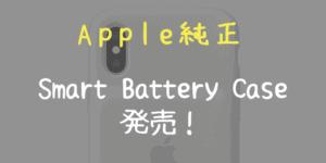 Apple純正バッテリー内蔵ケースが高い!【Smart Battery Case】