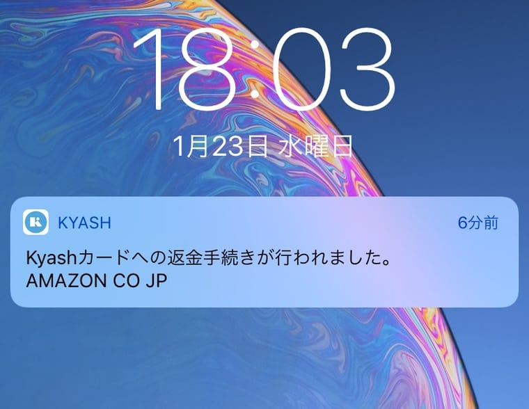 Kyash 返金