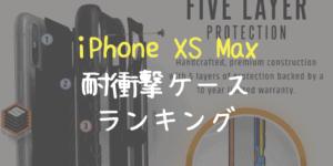 iPhone XS Maxにおすすめの【耐衝撃ケース】ランキング