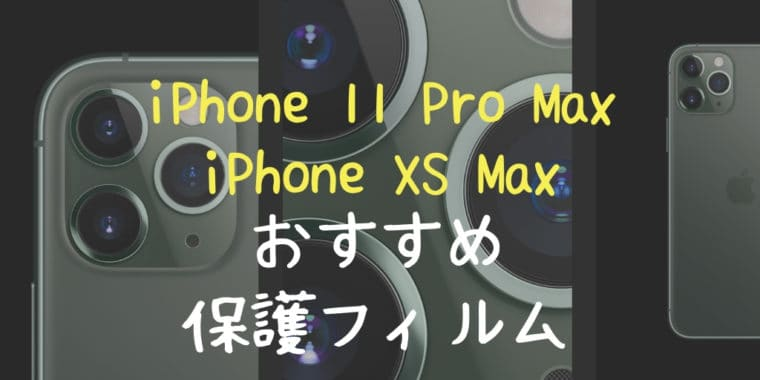 iPhone11 Pro Max iPhone XS Max おすすめ保護フィルム