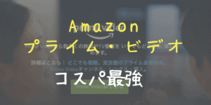 【月額500円】Amazonプライム・ビデオはコスパ最高の動画見放題サービス!