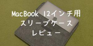 【レビュー】MacBook 12インチのスリーブケース【保護プロテクターケース】インナー