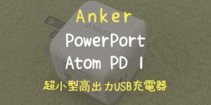 Anker PowerPort Atom PD 1【レビュー】超小型高性能USB充電器