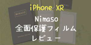 【iPhone XR】Nimaso 全面保護フィルム【レビュー】